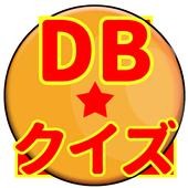 DB-クイズ天下一決定戦! icon