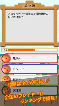 DB-クイズ天下一決定戦! apk screenshot
