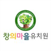 창의마을유치원 icon
