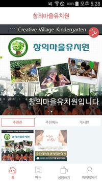 창의마을유치원 poster