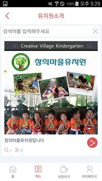 창의마을유치원 screenshot 1