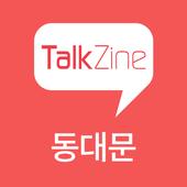 톡진 동대문 TalkZine icon