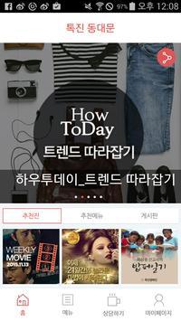 톡진 동대문 TalkZine poster