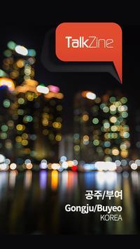 톡진 공주/부여 apk screenshot
