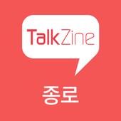 톡진 종로 talkzine icon
