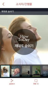 톡진 종로 talkzine apk screenshot
