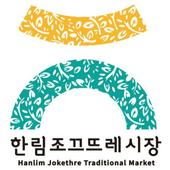 조끄뜨레전통시장 icon