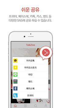 톡진코리아 apk screenshot