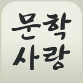 문학사랑 icon
