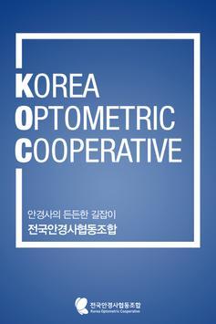 전국안경사협동조합 poster