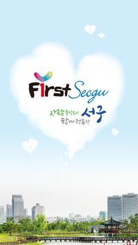 대전 서구 poster