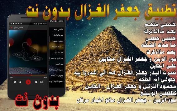 اغاني جعفر الغزال ٢٠١٨ screenshot 4