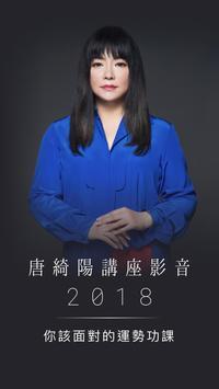 唐綺陽講座影音 poster
