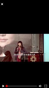 唐綺陽講座影音 apk screenshot