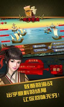航海惊魂 poster