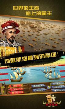 航海惊魂 apk screenshot