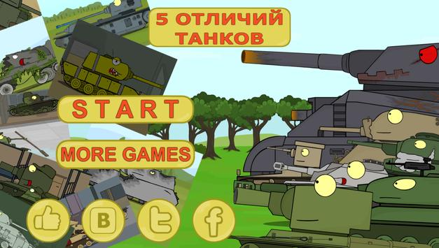 Find 5 differences - Tanks screenshot 7