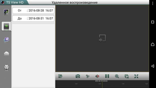 TS View HD screenshot 1