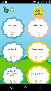مهد قرآن apk screenshot