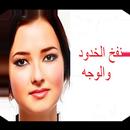 طرق طبيعية لنفخ الخدود والوجه APK