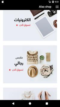 متجر AlaaShop screenshot 1