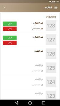 السلطانة screenshot 3