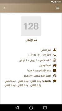 السلطانة screenshot 4