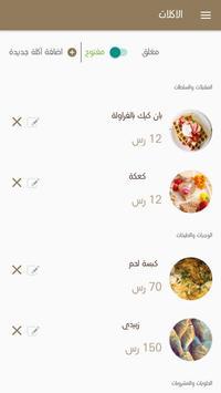 السلطانة screenshot 5
