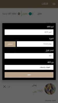 السلطانة screenshot 6