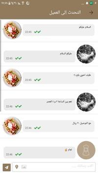 السلطانة screenshot 7