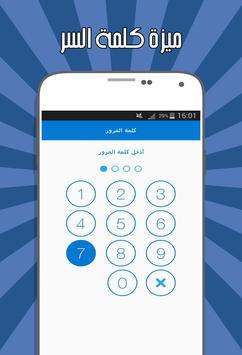تسجيل المكالمات بسرية تلقائيا - الإصدار الأخير screenshot 4