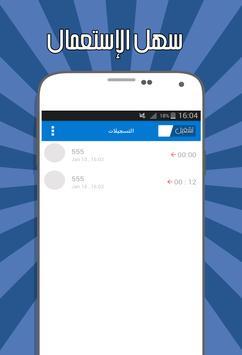 تسجيل المكالمات بسرية تلقائيا - الإصدار الأخير screenshot 1