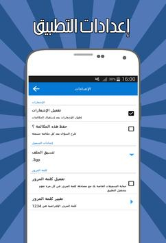 تسجيل المكالمات بسرية تلقائيا - الإصدار الأخير screenshot 3