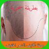 وصفة تكثيف الشعر الخفيف من الامام biểu tượng