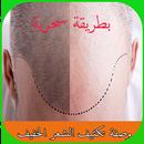 وصفة تكثيف الشعر الخفيف من الامام APK
