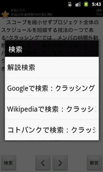 基本情報技術者試験問題集 apk screenshot