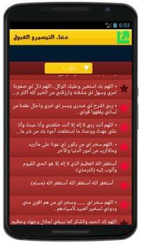 دعاء التيسير و القبول -بدون نت apk screenshot