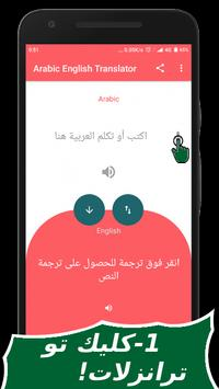 Arabic to English Translator With Text And Audio apk screenshot