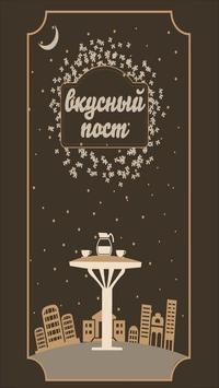 Русский Вкусный Пост poster