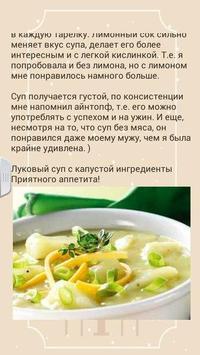 Русский Вкусный Пост apk screenshot