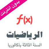 دروس الرياضيات للسنة الثانية باكالوريا ( ملخصات ) icon