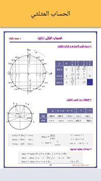 دروس الرياضيات للسنة الثانية باكالوريا ( ملخصات ) screenshot 3
