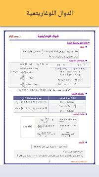 دروس الرياضيات للسنة الثانية باكالوريا ( ملخصات ) screenshot 4