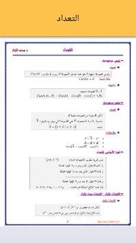 دروس الرياضيات للسنة الثانية باكالوريا ( ملخصات ) screenshot 5