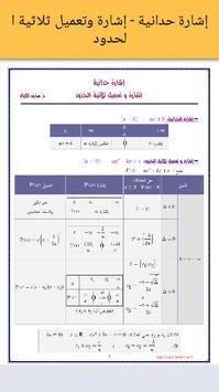 دروس الرياضيات للسنة الثانية باكالوريا ( ملخصات ) screenshot 6
