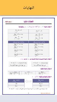 دروس الرياضيات للسنة الثانية باكالوريا ( ملخصات ) screenshot 7