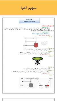دروس الفيزياء للسنة الثالثة اعدادي screenshot 5