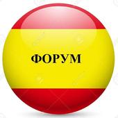 Русский форум в Испании icon