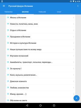 Русский форум в Испании screenshot 3