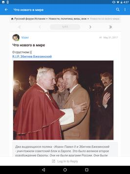 Русский форум в Испании screenshot 4